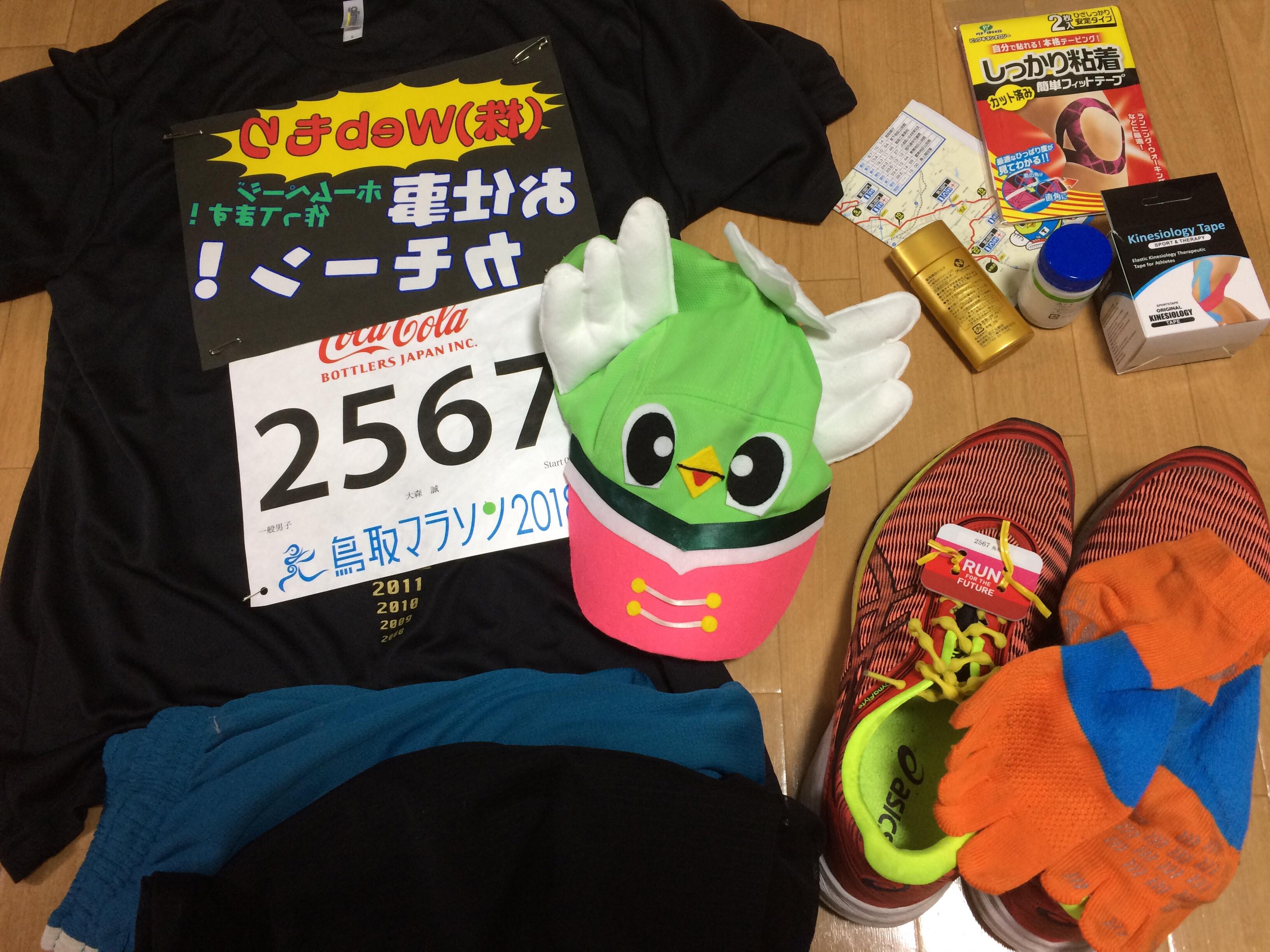 鳥取マラソン2018実況なう