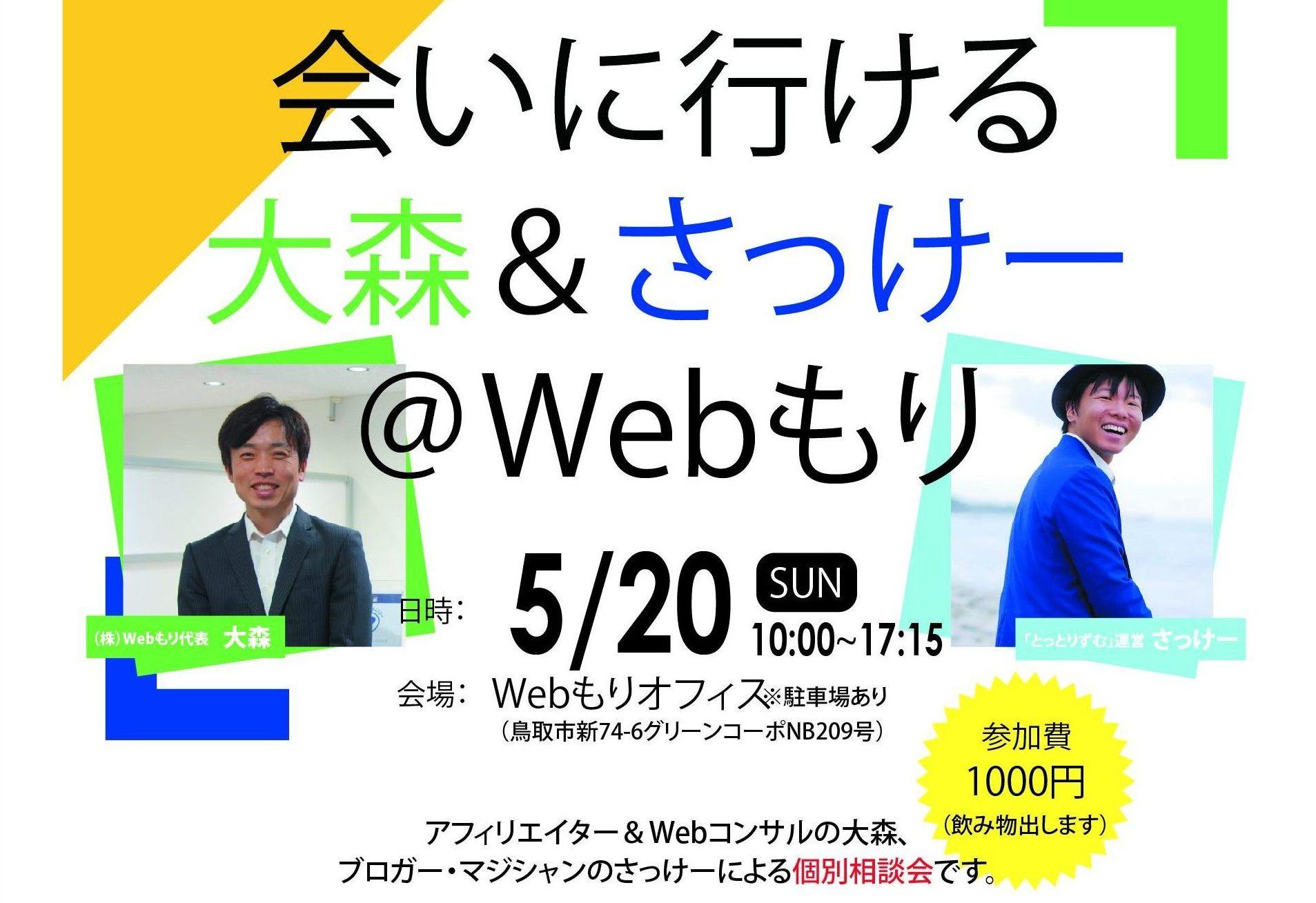 【個別相談会を開催します!】5/20(日) 会いに行ける大森&さっけー@Webもり
