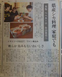 【鳥取県産鹿肉の缶詰化クラウドファンディング】読売新聞に掲載されました!
