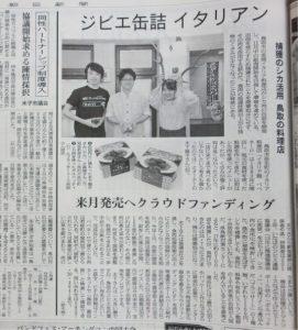 【鳥取県産鹿肉の缶詰化クラウドファンディング】朝日新聞に掲載されました!