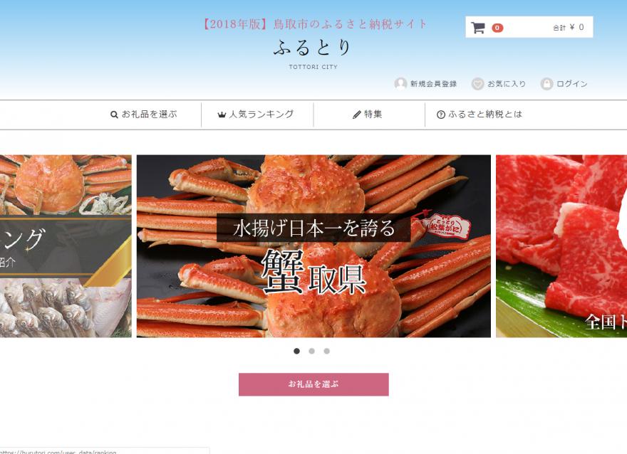 鳥取市のふるさと納税サイト「ふるとり」がオープンしました!