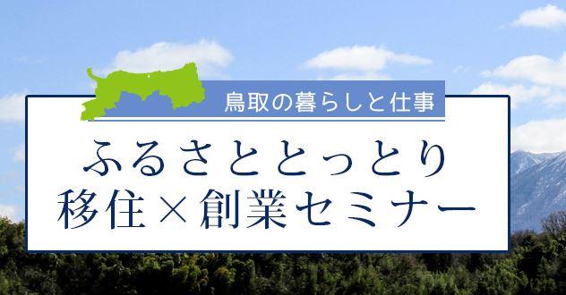 「鳥取への移住&起業」を検討されている方必見!大阪にて移住創業セミナー開催