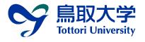 ホームページ制作事例|鳥取大学