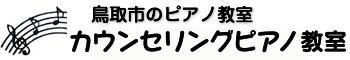 縄田ピアノ教室