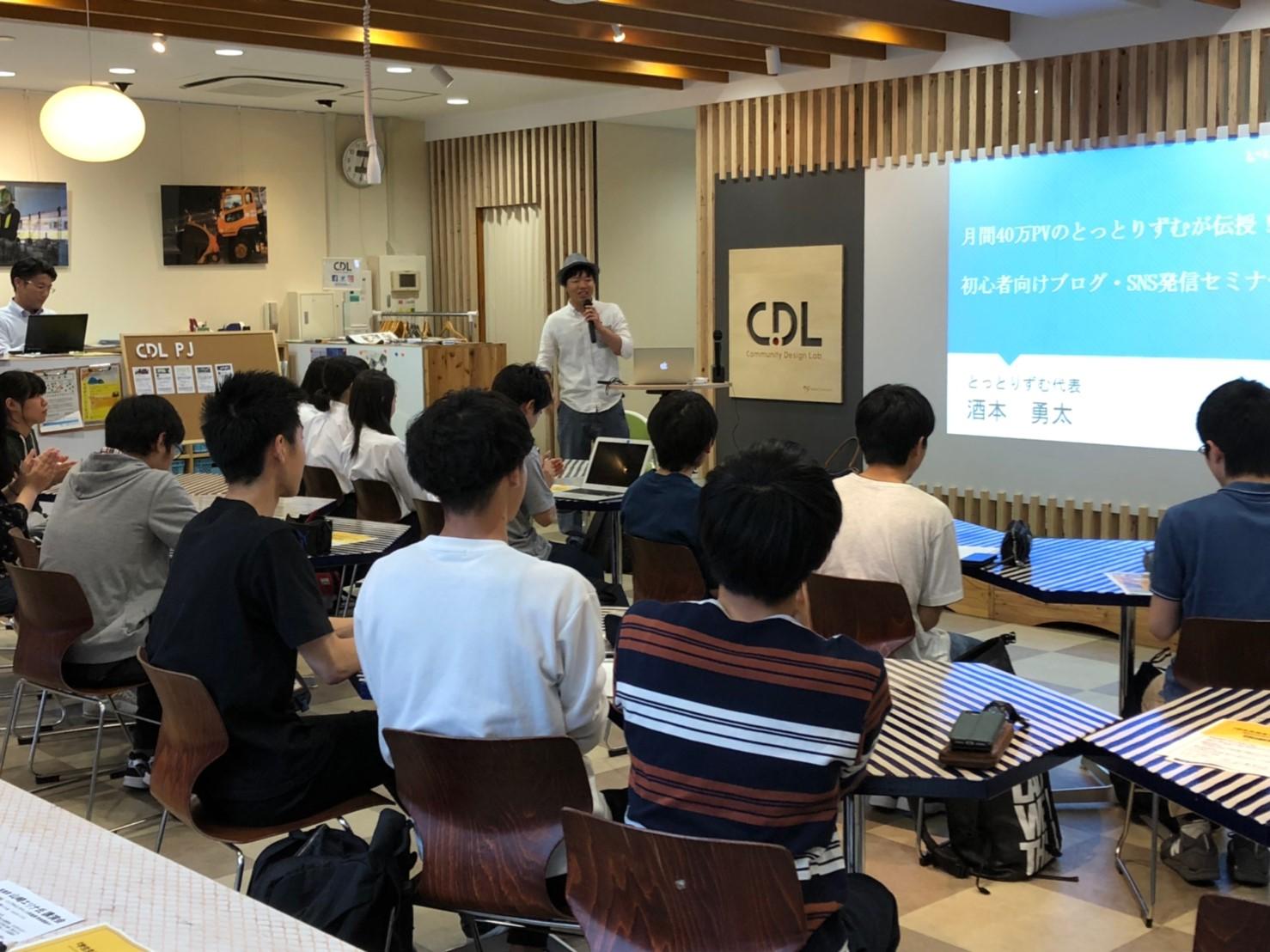 鳥取大学でブログ・SNS情報発信セミナーを開催しました!