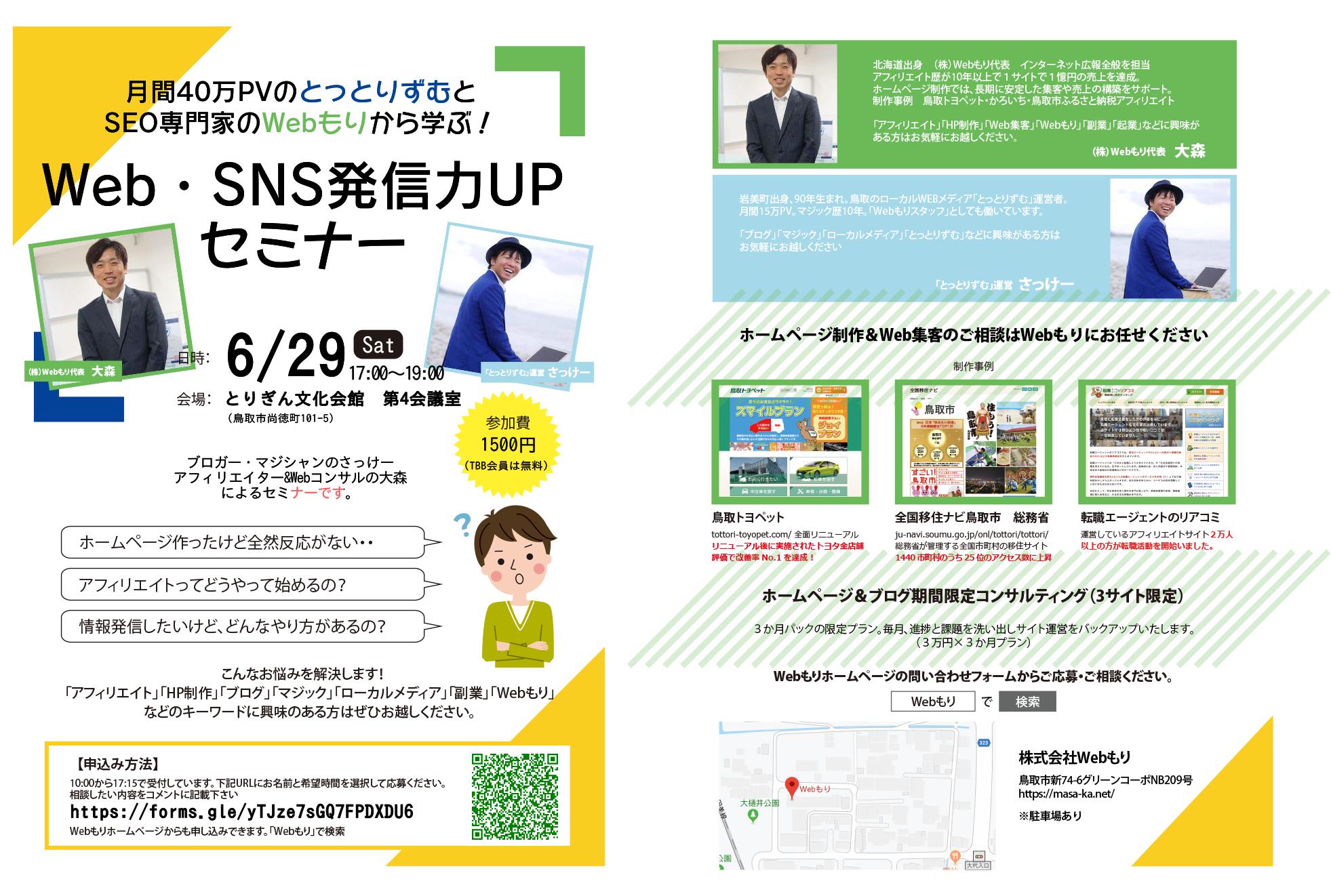 「月間40万PVのとっとりずむとSEO専門家のWebもりから学ぶ!Web・SNS発信力UPセミナー」開催のお知らせ【6月29日(土)】