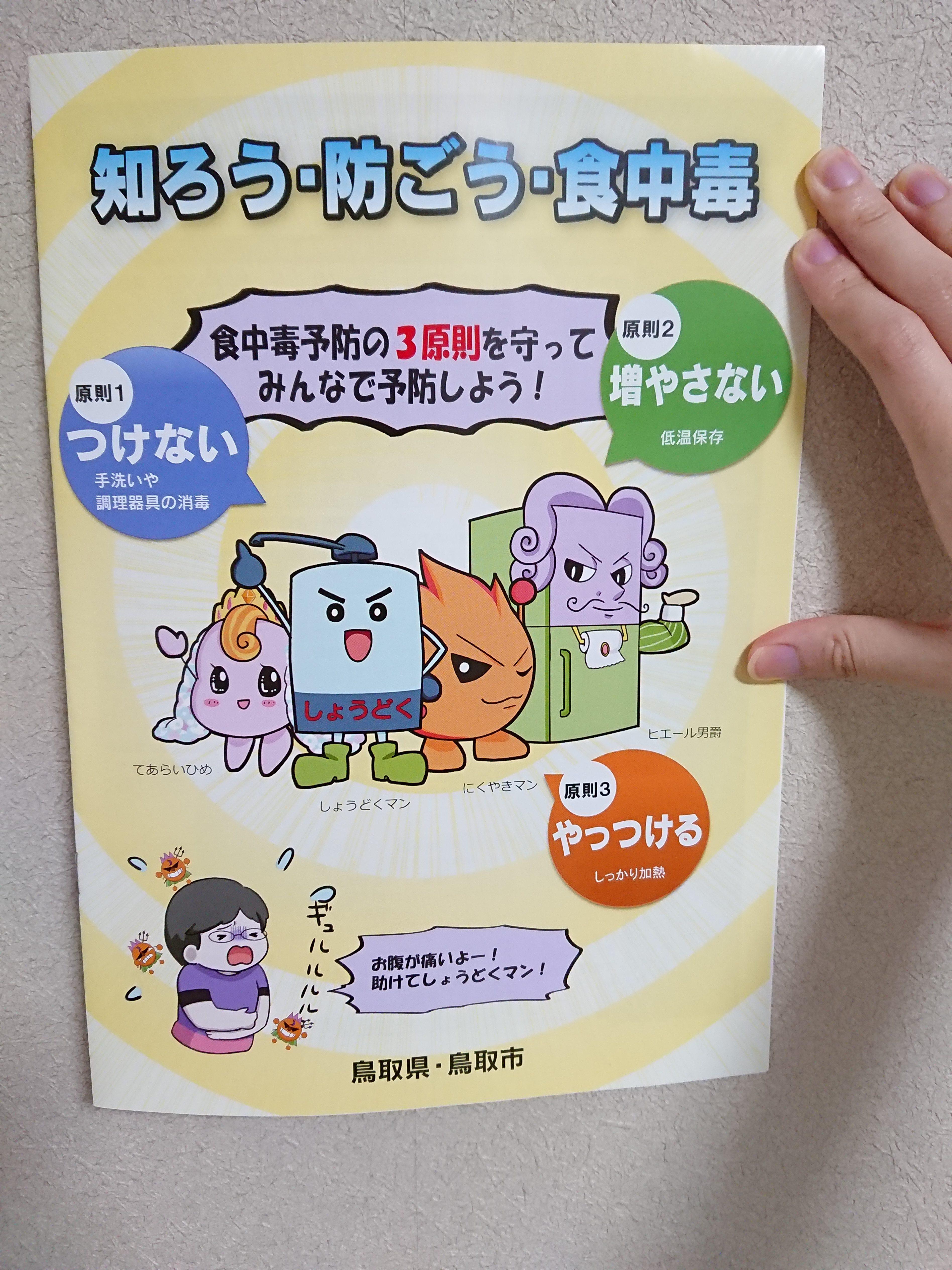 鳥取県庁の「知ろう・防ごう・食中毒!」冊子が完成!!Webもりはイラスト協力で参加しました