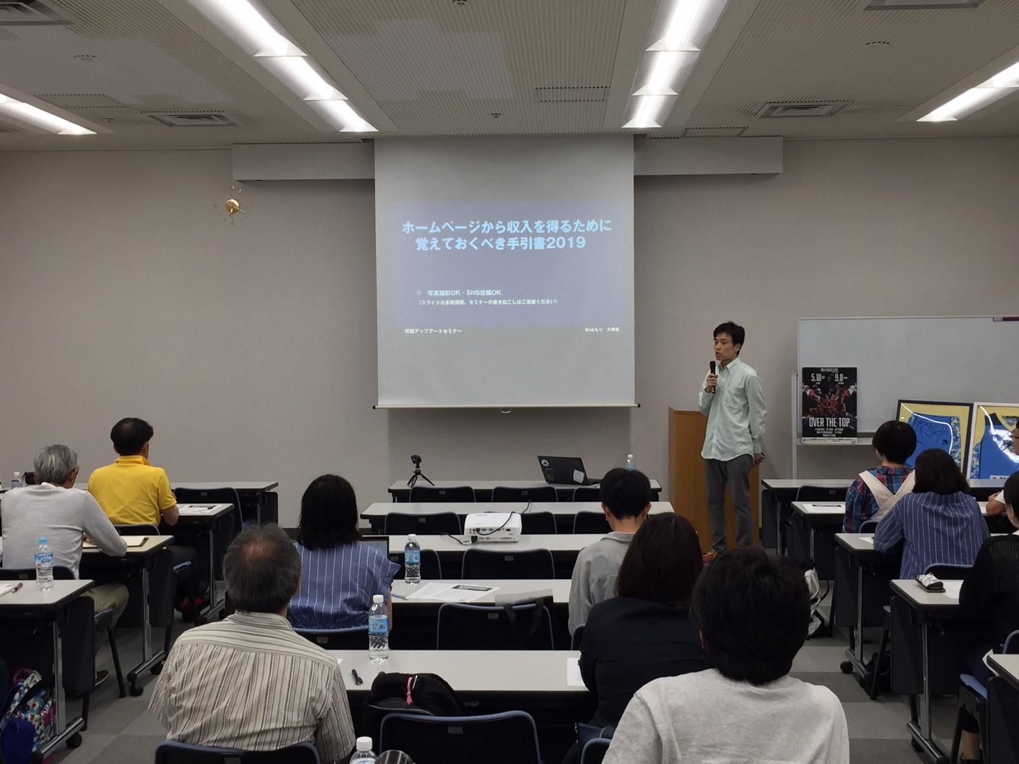 とりぎん文化会館でWeb・SNS情報発信セミナーを開催しました!