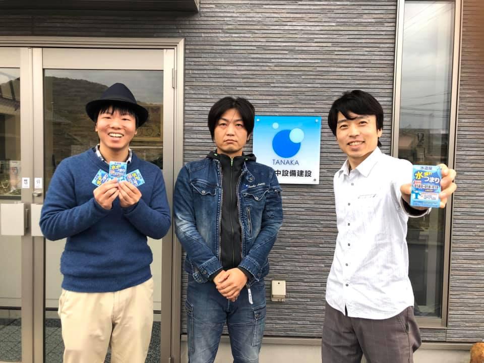 田中設備建設さんに取材に行ってきました!