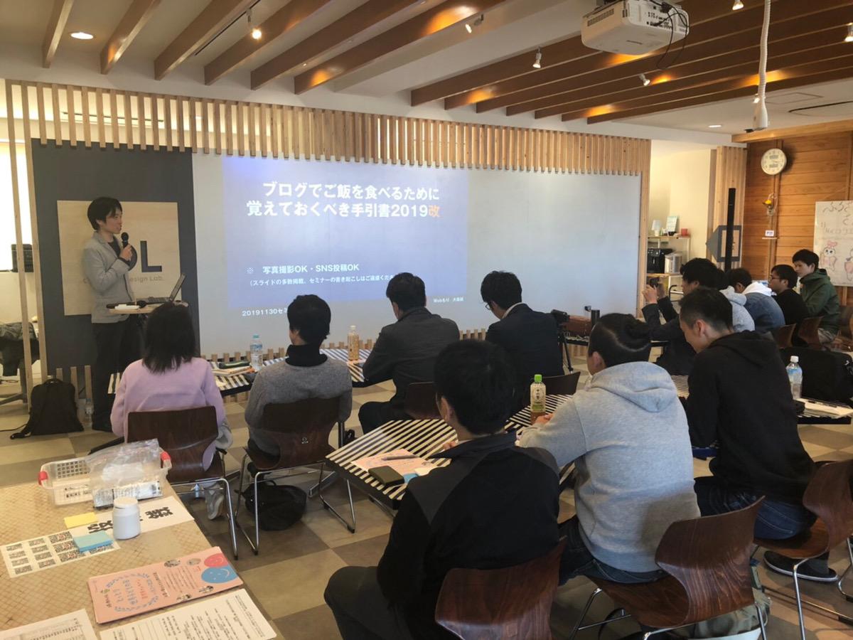 鳥取大学で「広告収入を得るためのWebサイト活用セミナー」を開催しました!