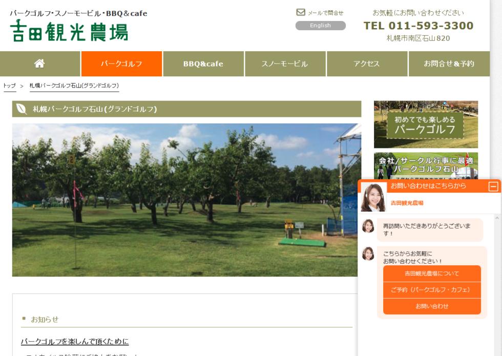 チャットボックス導入のメリットとデメリット│吉田農場様ホームページ事例より