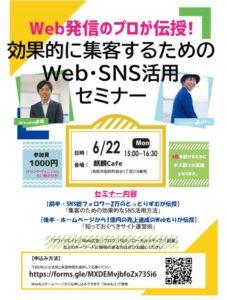Web発信のプロが伝授! Web・SNS活用セミナーを開催します【6月22日(月)】