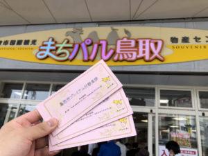 第1弾鳥取市プレミアム付飲食券が販売スタートも半日で即完売!