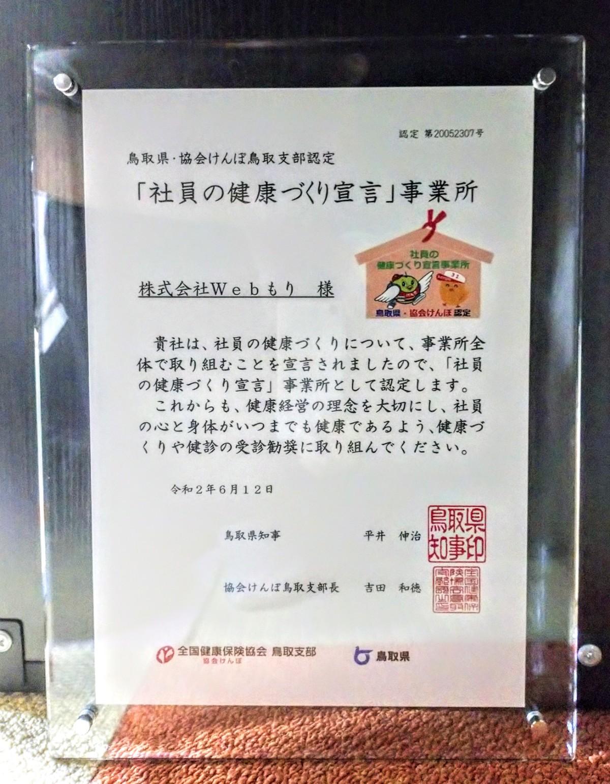 鳥取県が推進する「社員の健康づくり宣言事業所認定証」をいただきました!