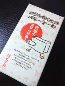 Webもりの今日のおやつ!豆腐ちくわのバターケーキをいただきました!