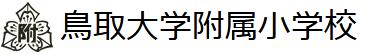 ホームページ制作事例|鳥取大学附属小学校