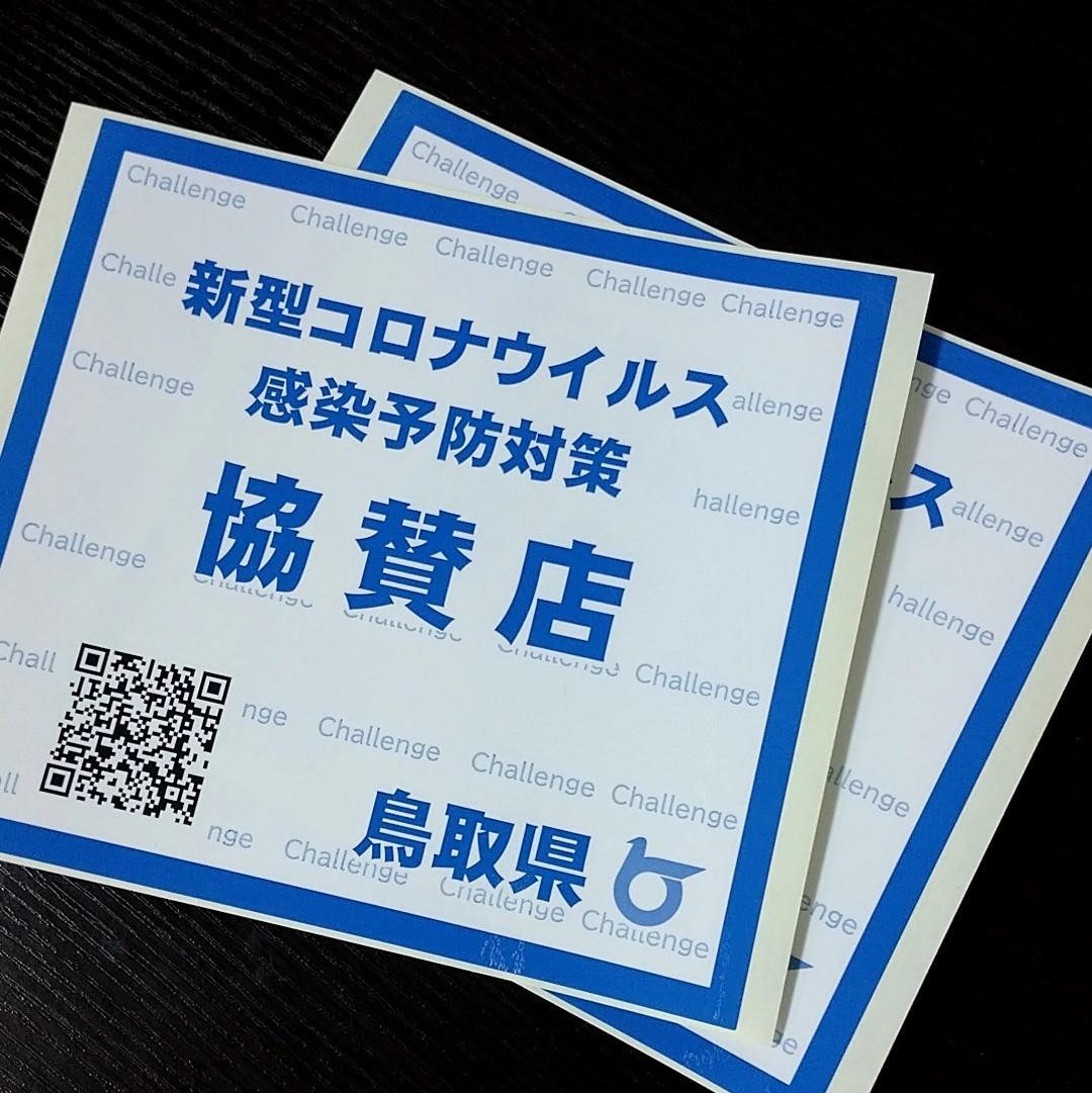 鳥取県が推奨する「新型コロナウイルス感染予防対策協賛店」のステッカーが届きました