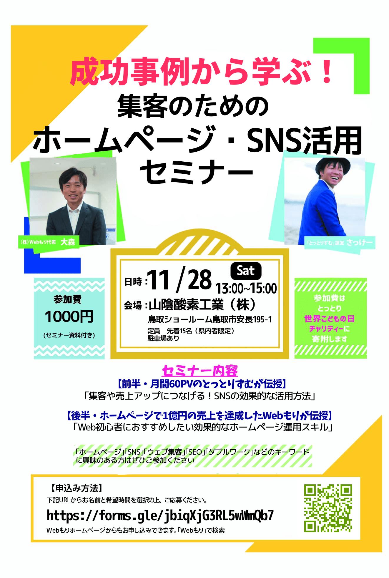 11/28(土)「成功事例から学ぶ!集客のためのホームページ・SNS活用セミナー」を開催します!