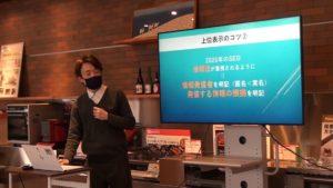 【セミナー内容紹介】「成功事例から学ぶ!集客のためのホームページ・SNS活用セミナー」を山陰酸素工業さんのショールームで開催しました!
