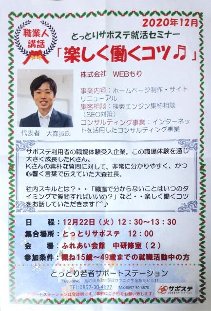 12月22日にサポステ就活セミナーに登壇します!
