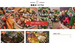 【掲載店舗募集中】鳥取のオードブルを探せるホームページがオープンしました!