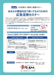 【2/4オンラインセミナー】鳥取県庁主催の広告活用セミナーに登壇します│「あなたの商品を広く知ってもらうための広告活用セミナー」
