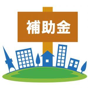 【鳥取県限定】ホームページの制作に使える最新補助金情報|県内企業多角化・新展開応援補助金