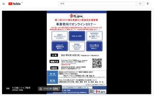 【6/16オンラインセミナー】第二回『コロナ後を見据えた飲食店応援事業オンラインセミナー&相談会』が開催されます!