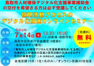 鳥取市主催「採用活動プロセスに関するセミナー」7/14に登壇します!【補助金条件あり】