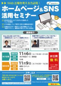 【米子/鳥取】ホームページ&SNS活用セミナー2021を開催します!